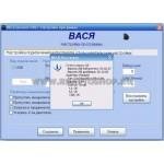 Вася диагност PRO 15.7.3 PRO (VCDS HEX + CAN) Диагностический комплекс