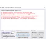 ВАСЯ диагност Origin 21.3.3 + Лицензия (Онлайн обновления БЕСПЛАТНО)
