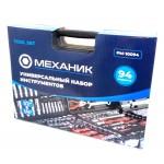 Набор инструмента МЕХАНИК 94 предмета, в пластиковом Кейсе