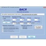 Вася диагност PRO 17.2 PRO (VCDS HEX + CAN) Диагностический комплекс