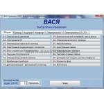Вася диагност PRO 18.2 PRO (VCDS HEX + CAN) Диагностический комплекс