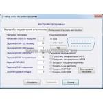Вася диагност PRO 19.10 PRO (Онлайн обновления БЕСПЛ) Диагностический комплекс