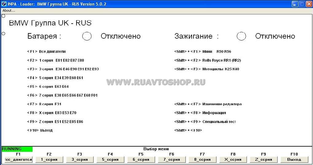 BMW INPA для Сканера BMW Inpa K+DCAN и BMW Inpa K+DCAN (с переключателем)