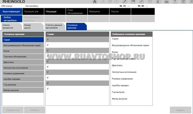 BMW ISTA/D Rheingold <<3.45.40>>   <<3.47.10>> работает в паре с адаптером BMW Inpa K+DCAN и BMW Inpa K+DCAN (с переключателем)