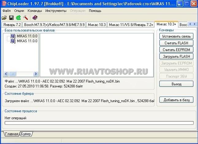 ChipLoader 1.96
