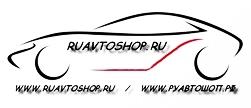 RUAVTOSHOP.RU / РУАВТОШОП.РФ