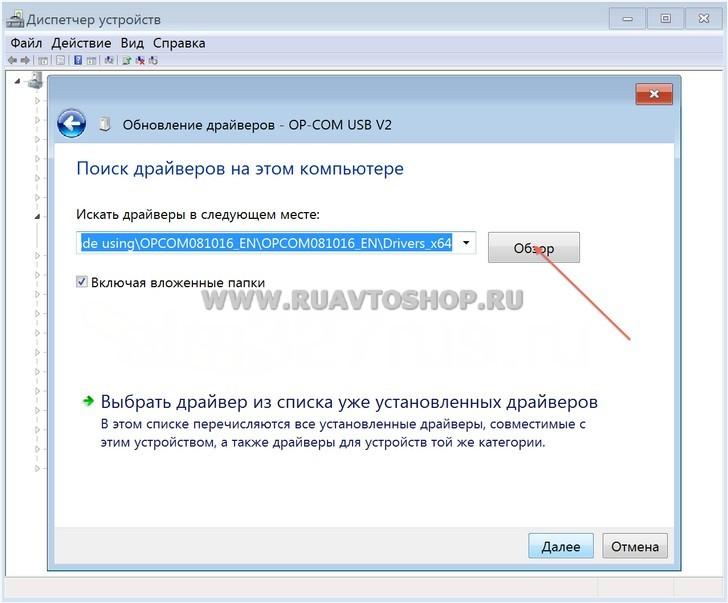 op com usb v2 driver windows 7 - 728×603